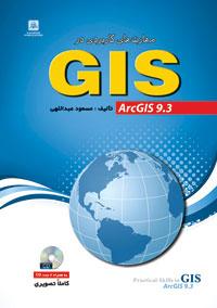 مهارت هاي كاربردي در GIS