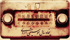 50 سال موسیقی ایران /اورجینال