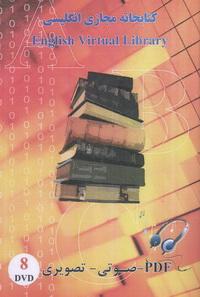 مجموعه بی نظیر کتابخانه مجازی انگلیسی English Virtual Library