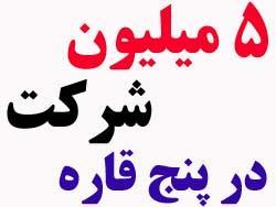 بانک اطلاعات شرکتها و کارخانجات ایران
