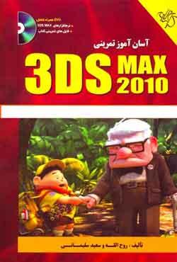 3DS MAX 2010