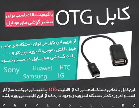 كابل OTG اصل ( کابل فلش خور انواع گوشی موبایل و تبلت ) خرید اینترنتی پستی