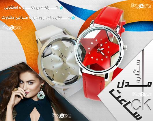 خرید آنلاین ساعت سی کی CK ، قرمز ، آبی و سفید