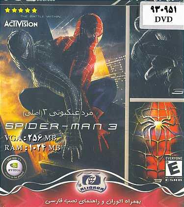 95- بازی مرد عنکبوتی 3 - Spider-Man 3