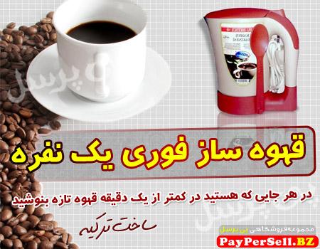 قهوه جوش یا چای ساز همراه