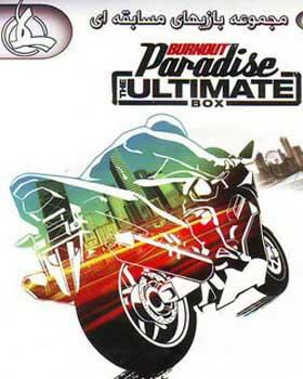 مجموعه بازیهای مسابقه ای پارادیس اورجینال اصلی - PARADISE