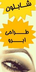 خرید شابلون طراحي ابرو