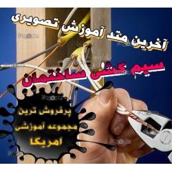 آموزش کامل سیم کشی ساختمان | آموزش ویدئویی