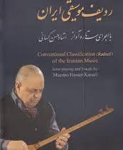 ردیف موسیقی ایران استاد حسن کسائی