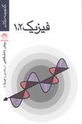گنجینه نکات فیزیک 1و2 پیش دانشگاهی(کتاب +سی دی)