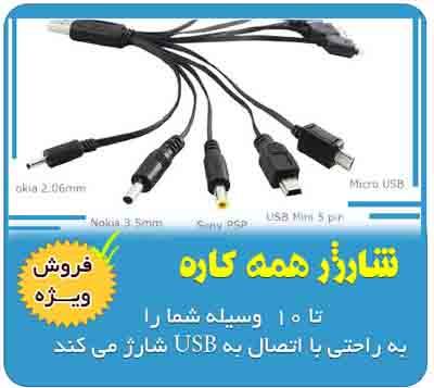 شارژر همه کاره برای تمام وسایل الکترونیکی