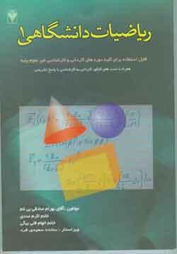 رياضيات دانشگاهي 1