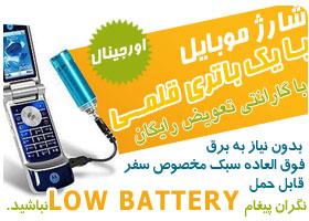 خرید شارژر همراه موبایل - باطری قلمی موبایل - شارژ همراه موبایل ارزان قیمت
