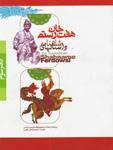 داستانهای شاهنامه - هفت خان رستم
