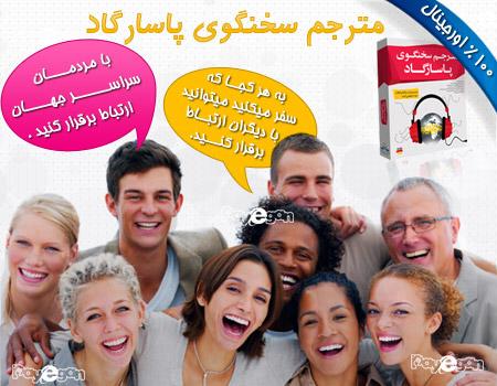 فروش اینترنتی نرم افزار مترجم سخنگوي پاسارگاد