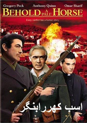 فیلم کلاسیک اسب كهر را بنگر (گري گروپك و آنتوني كوئين)