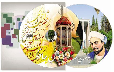 پکیج بوستان سعدی و دیوان حافظ