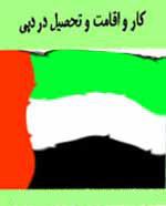مهاجرت به دبي