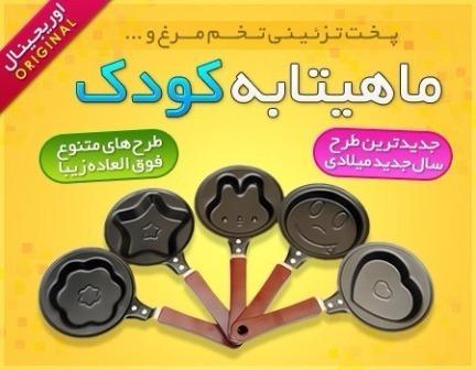 خرید ماهیتابه طرح دار مخصوص کودک اصل و ارزان