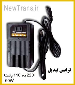 آداپتور 220 به 100 ولت 60 وات
