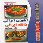 آشپزی ایرانی ذائقه ایرانی