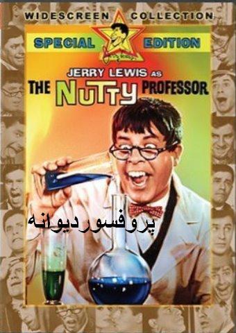 پروفسور نخاله (جری لوئیس)