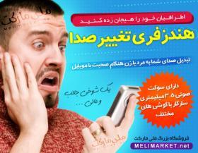 هندزفری موبایل تغییر صدای مرد به زن و زن به مرد