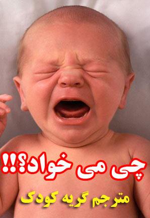 نرم افزار ترجمه گریه کودک - معنی گریه های کودک خود را درک کنید (