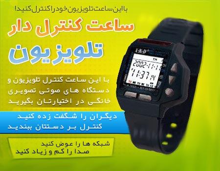 خرید ساعت مچی کنترل دار یا کنترلی درجه 1