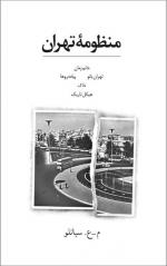 منظومه تهران