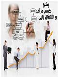 پکیج جدید آموزش کسب درآمد و اشتغال زایی