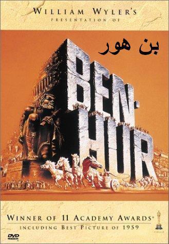 فیلم کلاسیک بن هور (چارلتون هستون)