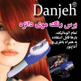 فروش عمده برس رنگ مو اتوماتیک دانژه