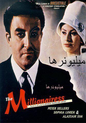 زیبای میلیونرها (سوفیا لورن و پیتر سلرز)