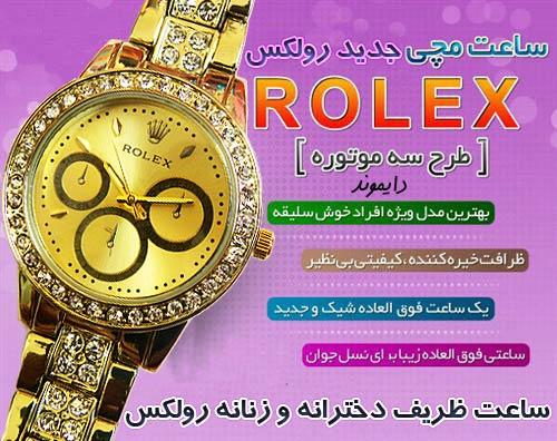 خرید ساعت ظریف و جدید رولکس Rolex طلایی نگین دار درجه 1