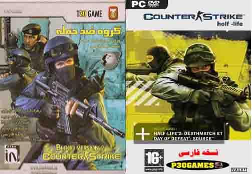 کانتر استریک گروه ضد حمله (2010) اورجینال