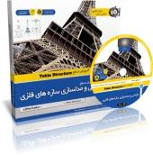 آموزش جامع طراحی و مدل سازی سازه های فلزی (Tekla) به زبانی ساده و گویا