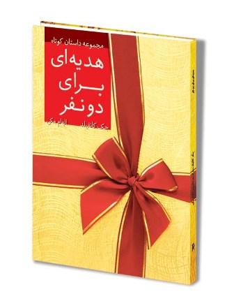 هدی ای برای دو نفر