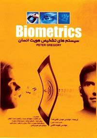 BIOMETRICS سيستم هاي تشخيص هويت انسان