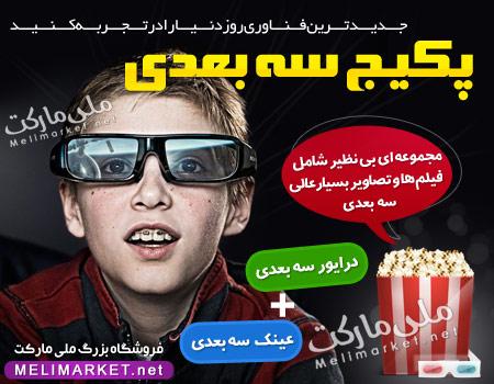 عینک سه بعدی به همراه کلیپ و کارتون و عکس های سه بعدی