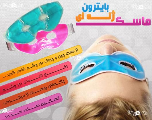 فروشگاه اینترنتی محصولات آرایشی و بهداشتی، ماسك ژله اي بايترون