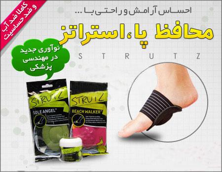 خرید پستی محافظ پا استراتز Strutz درمان پادرد و صافی کف پا