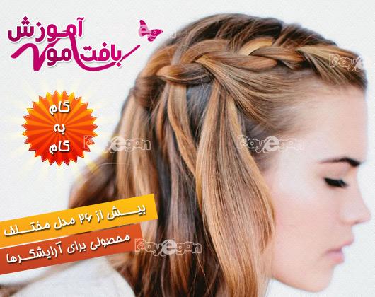 فروش پستی DVD آموزش تصویری آرایش و بافت مو