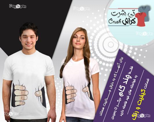خرید  تی شرت سفید سه بعدی