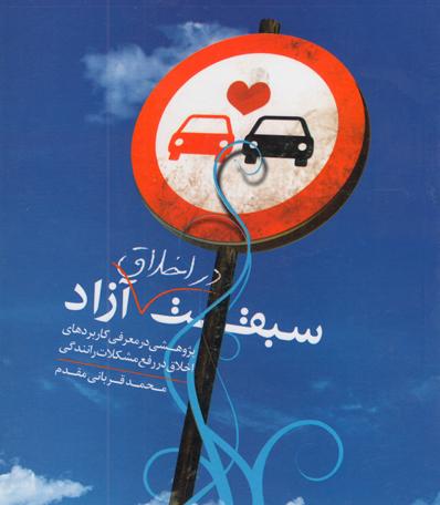 سبقت در اخلاق آزاد! (پژوهشی پیرامون نقش اخلاق در رفع مشکلات رانندگی)