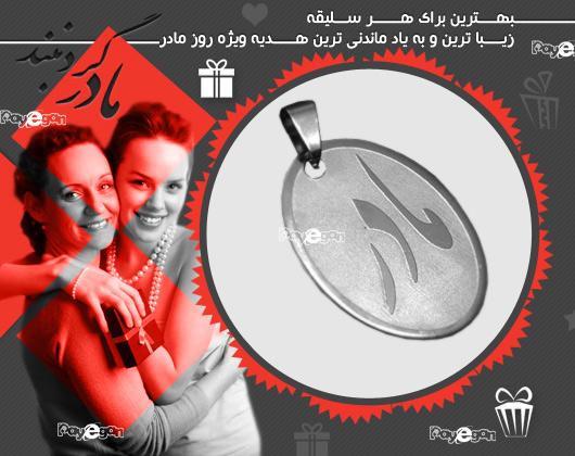 خرید هدیه ای جالب و ارزان برای مادر