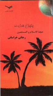 کتاب چلچراغ هدایت - چهل حدیث