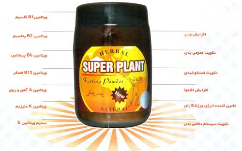 داروی گیاهی چاقی Super plant