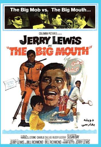 دهان گشاد (جری لوئیس)