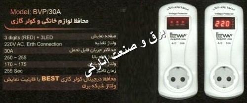 محافظ کولر گازی دیجیتال بست الکتریک